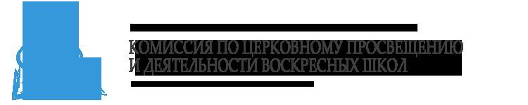 Комиссия по церковному просвещению и деятельности воскресных школ при Епархиальном совете г. Москвы