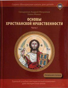 Учебные пособия для воскресных школ