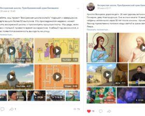 Деятельность Воскресных школ Ставропигиальных приходов и Патриарших подворий М.О.