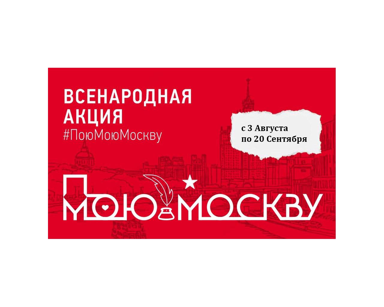 Общегородская акциия #ПоюМоюМоскву