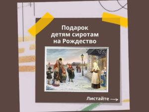 Благотворительная акция «Подарок на Рождество детям сиротам в регионах России»