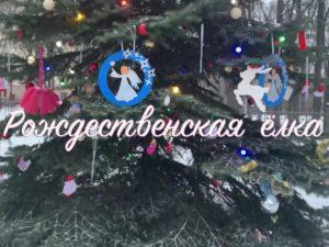 Рождественская елка Западного викариатства