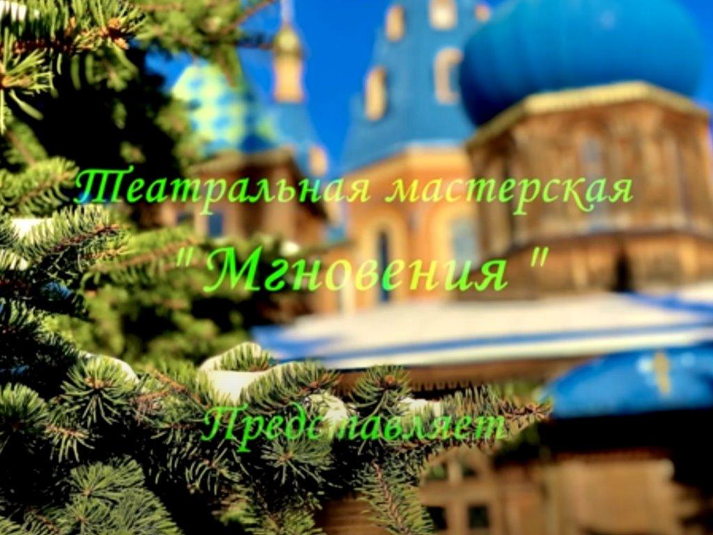 Спектакль «Снежная Королева»